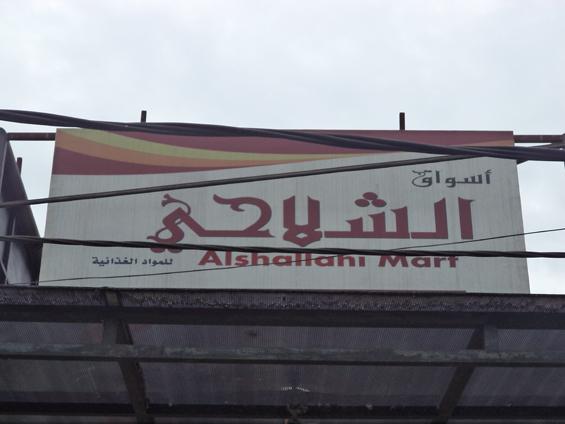 "... menjelaskan. ""Kalau orang Arab, datangnya musiman. Musim Arab"