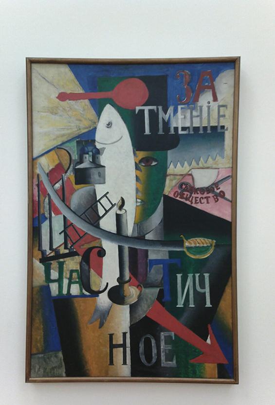 An Englishman in Moscow (1914) karya Kazimir Malevich.